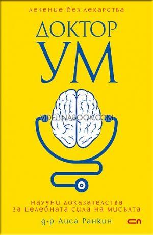 Доктор Ум. Научни доказателства за целебната сила на мисълта