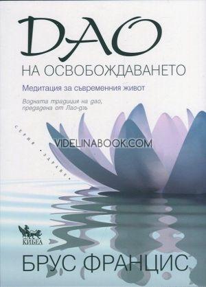 Дао на освобождаването: Медитация за съвременния живот