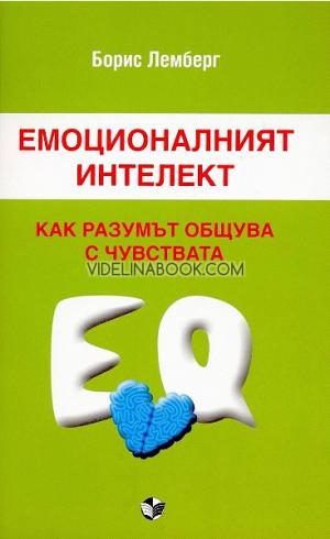 Емоционалният интелект. Как разумът общува с чувствата