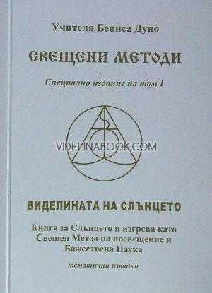 Свещени Методи Том 1. Виделината на Слънцето