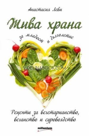 Жива храна за младост и дълголетие