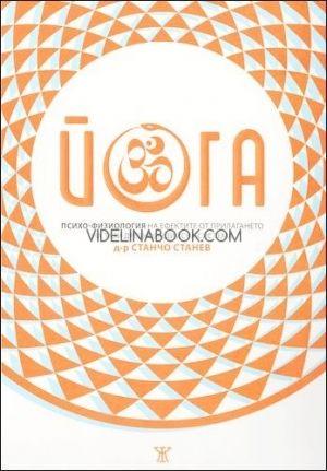 Йога. Психо-физиология на ефектите от прилагането на тази древноиндийска система