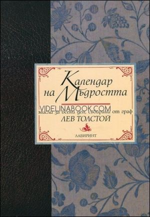 Календар на мъдростта. Мъдри мисли за всеки ден, събирани от граф Лев Толстой