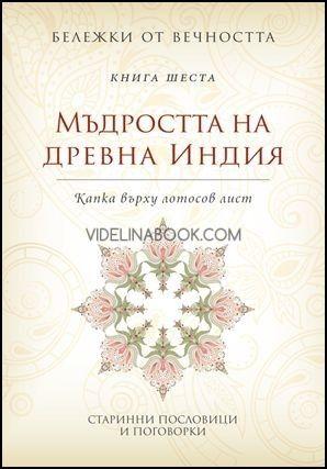Мъдростта на древна Индия: Капка върху лотосов лист – книга 6 (Бележки от вечността)
