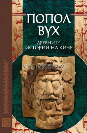 Попол Вух - древните истории на Киче