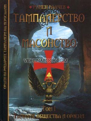 Тамплиерство и масонство. Том 1: Тайните общества и ордени