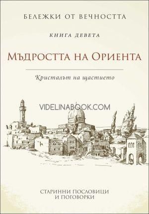 Бележки от вечността. Книга девета: Мъдростта на Ориента. Кристалът на щастието