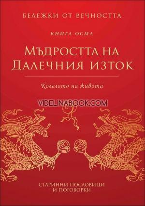 Бележки от вечността. Книга осма: Мъдростта на Далечния изток. Колелото на живота