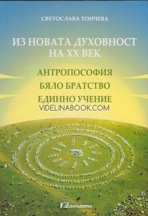 Из новата духовност на ХХ век (антропософия, Бяло братство, Единно учение)