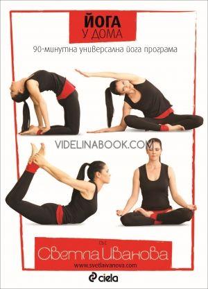Йога у дома, DVD. 90-минутна универсална йога програма