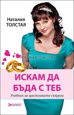 Искам да бъда с теб! Учебник за щастливата съпруга