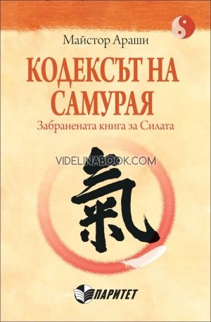 Кодексът на самурая. Забранената книга за Силата