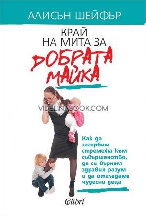 Край на мита за добрата майка