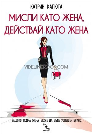 Мисли като жена, действай като жена.