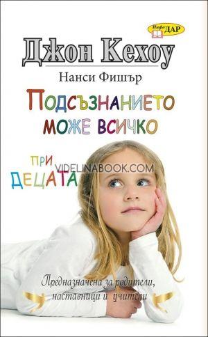 Подсъзнанието може всичко при децата