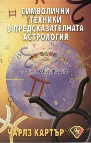 Символични техники в предсказателната астрология