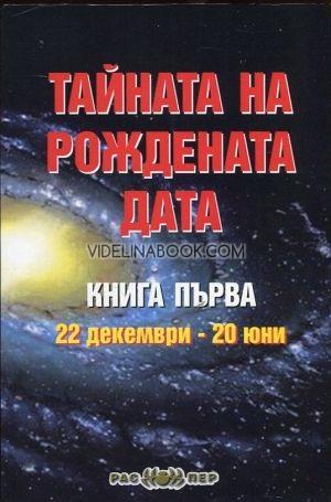 Тайната на рождената дата Книга 1: 22 декември - 20 юни