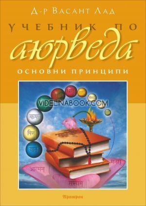 Учебник по Аюрведа. Основни принципи