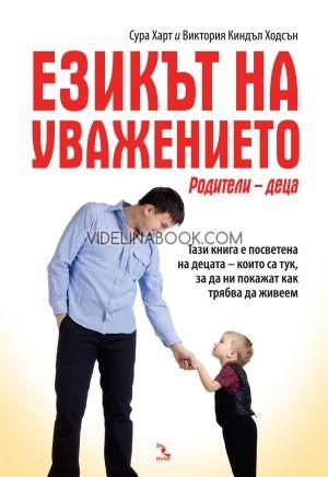 Езикът на уважението: Родители - деца