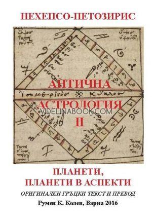 Антична астрология - Том 2 - Планети, планети в аспекти