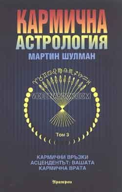 Кармична астрология: Кармични връзки. Асцендентът - вашата кармична врата - том 3
