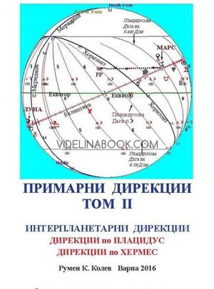 Примарни дирекции Том II