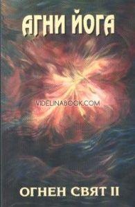 Агни Йога. Учение за живота: Т. ІХ: Огнен свят ІІ