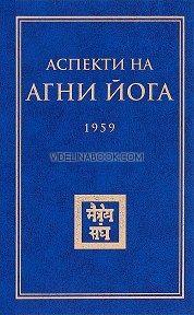 Аспекти на Агни Йога 1959