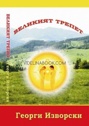Георги Изворски. Комплект 3 книги: Диамантената десятка. Великият трепет,  Шепа слънце
