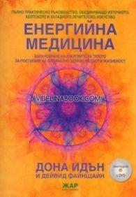 Енергийна медицина. Онагледена с 2 DVD