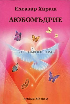 Любомъдрие. Окултни лекции, държани в градовете Варна и София през 2008 г. Лекции ХIХ том.