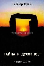 Тайна и духовност. Окултни лекции, държани в градовете Варна и София през 2001 г. Том ХII.