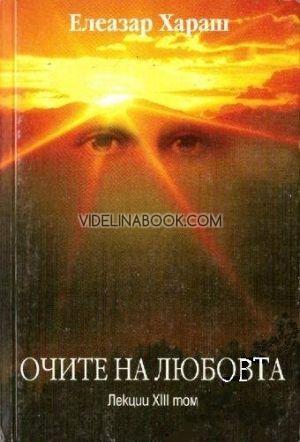 Очите на любовта. Окултни лекции, държани в градовете Варна и София през 2002 г.. Том ХIII.