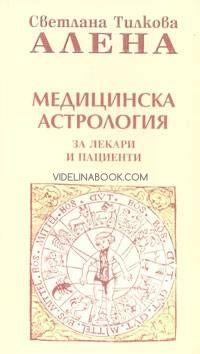 Медицинска астрология за лекари и пациенти