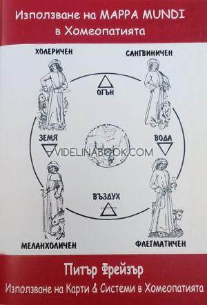 Използване на Mappa Mundi в хомеопатията - кръгът. Използване на карти и системи в хомеопатията