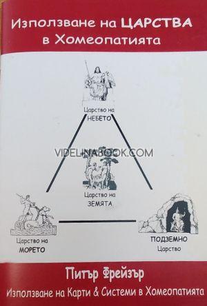 Използване на Царства в хомеопатията - триъгълникът. Използване на карти и системи в хомеопатията