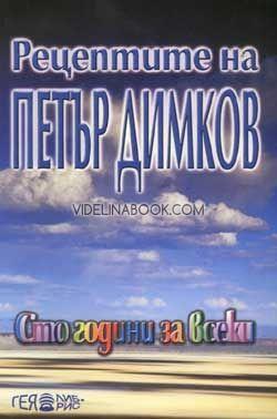 Рецептите на Петър Димков. Сто години за всеки