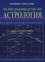 Пълно ръководство по астрология