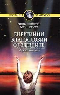 Енергийни благословии от звездите. Седем посвещения