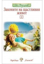 Законите на щастливия живот - книга 2