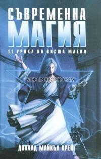 Съвременна магия. 11 урока по висша магия. Кн. 1 и 2