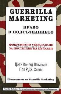 Guerrilla Marketing Право в подсъзнанието. Фокусирано убеждаване за постигане на печалби