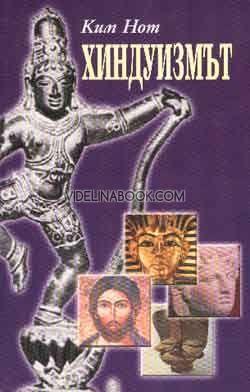 Хиндуизмът. Кратко описание