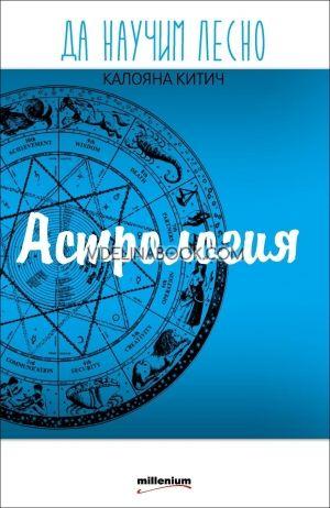 Да научим лесно астрология