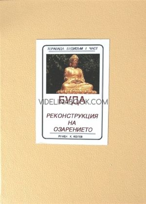 Буда: Реконструкция на Озарението