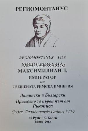 Хороскопа на Император Максимилиан Първи - Региомонтанус