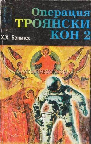 Операция Троянски кон - Кн.2