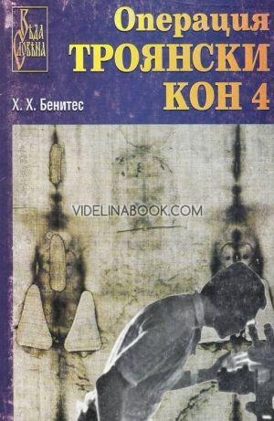 Операция Троянски кон - Кн.4