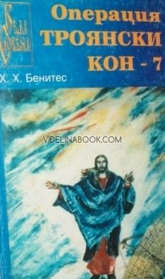 Операция Троянски кон - Кн.7