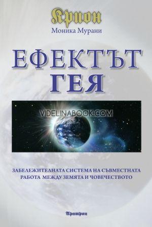Крион - Ефектът Гея. Забележителна система на съвместната работа между Земята и човечеството